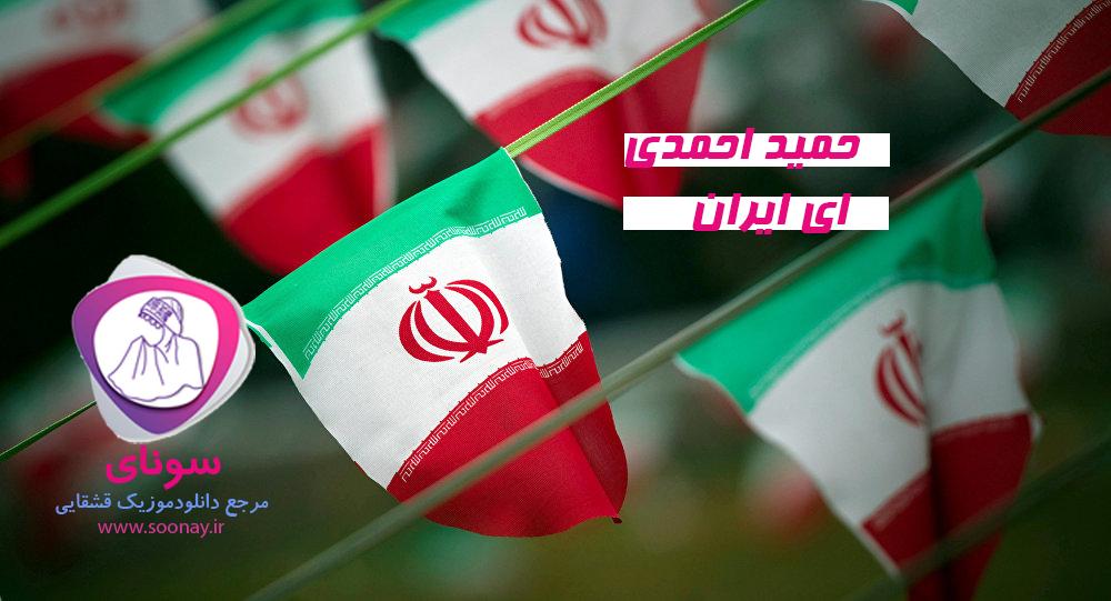 ای ایران