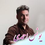 یونس احمدی  (گئنه گل)