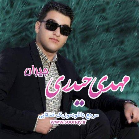 جیران