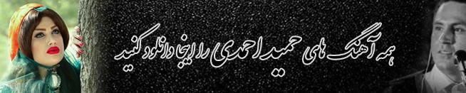 آهنگ های حمید احمدی