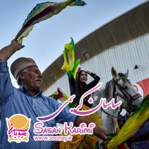 ساسان کریمی اجرا در جوار داوود خان حسن اقایی