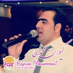 دانلود قطعه ی اجرای زنده باصدای کیوان محمدی