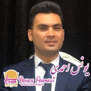 اجرا آوازی یونس احمدی