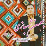 """آهنگ جدید و شنیدنی """"گدن اغور ائل"""" از آقای بهمن شهبازی"""