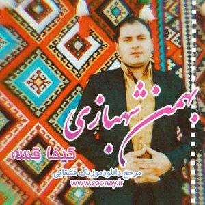 """آهنگ جدید و شنیدنی """"صمد قصی"""" از آقای بهمن شهبازی"""