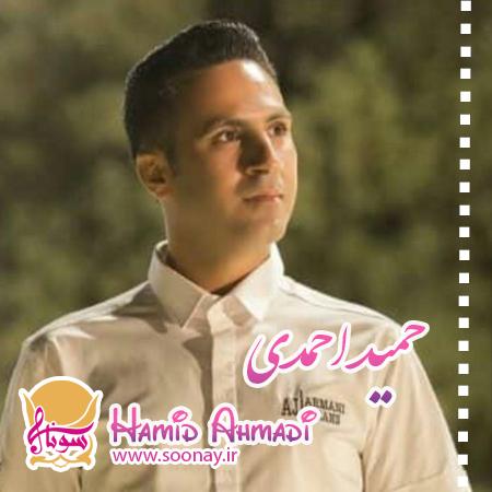 دانلود دورهمی جدید حمید احمدی