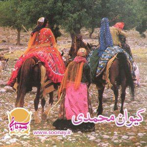 سن گلنده کیوان محمدی