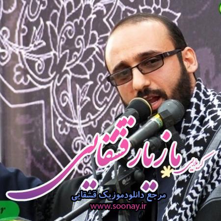 حاج مازیار قشقایی
