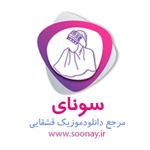 حمید احمدی اجرا۲۴تیرماه