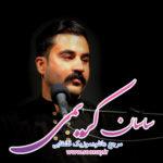 912حمید احمدی