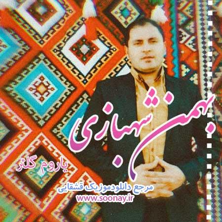"""آهنگ جدید و شنیدنی """"یاروم گلئر"""" از آقای بهمن شهبازی"""