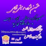 هشتمین جشنواره موسیقی قشقایی