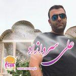 یار سنی دیرم اثر علی سروازاد