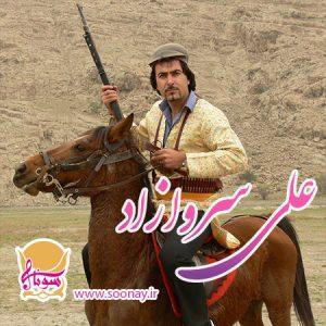 جنگ نامه علی سروازاد