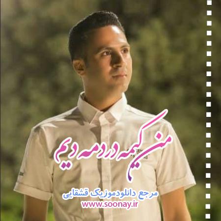 دانلود آهنگ من کیمه دردمه دیم با صدای حمید احمدی