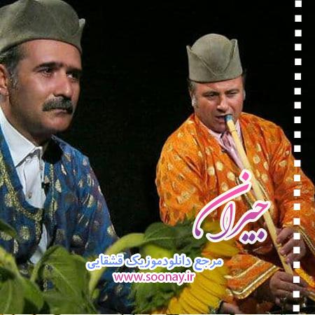 آهنگ جیران از ابراهیم کهندل پور