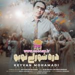 دانلود آهنگ جدید (دره شورلی تویو) باصدای کیوان محمدی قشقایی