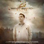 آهنگ جدید حمید احمدی با نام فاییز