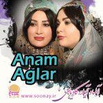 آهنگ جدید آنام آغلار با صدای آیلار و آلما کاویانی