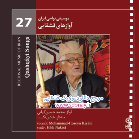 ۲۰ آهنگ انتخاب شده قدیمی قشقایی از محمد حسین خان کیانی